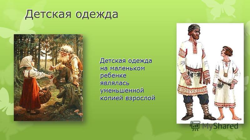 Головные уборы Головной убор издавна считался неотъемлемой частью русского национального костюма. В некоторых источниках говорится, что традиция обязательно покрывать голову, появилась на Руси с древнейших времён Венчики (XI–XIII века) Двурогая кика