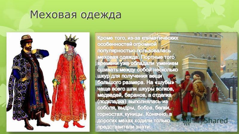 Одежда изготавливалась на ткацком станке Помимо льняных и конопляных тканей, славяне активно использовали и шерстяные, остатки которых находили в восточнославянских курганах.