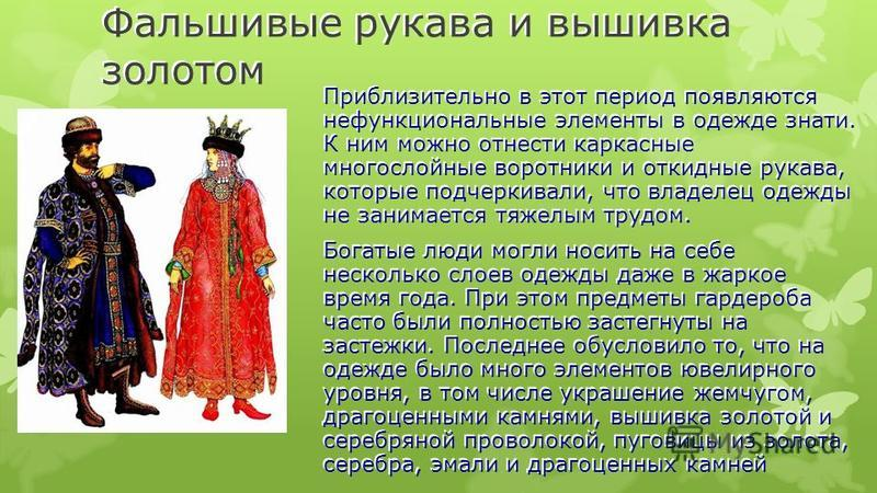 Изделия из кожи На Руси умели обрабатывать и кожи различных животных (дубление растительными элементами и др.), поэтому мужская одежда на Руси включала в себя поясные ремни, рукавицы и кожаную обувь (для некоторых представителей населения). Славяне ч