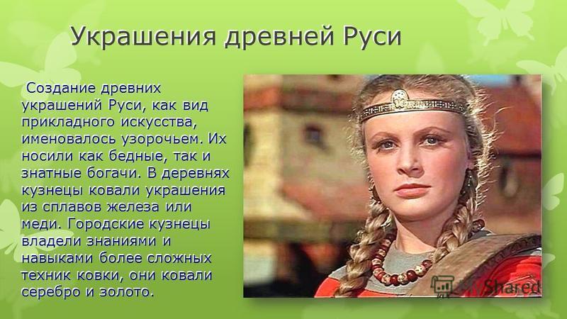 Женщины всегда любили украшения На голове женщины носили прообразы кокошников, височные кольца, на шее - часто синие или зеленые стеклянные бусы. Реже встречались браслеты, перстни.