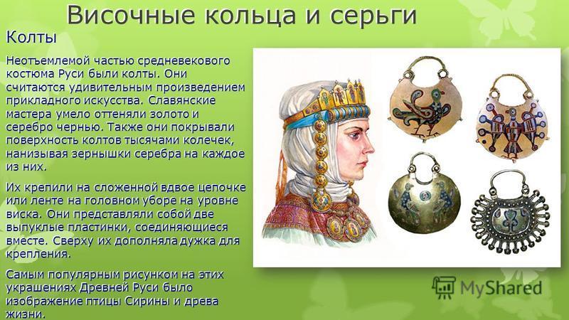 Височные кольца и серьги Самыми распространенными женскими украшениями Древней Руси были височные кольца или усерязи. Самыми распространенными женскими украшениями Древней Руси были височные кольца или усерязи. Их носили в ушах, вплетали в волосы, кр