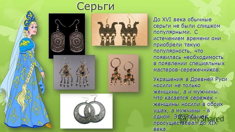 Височные кольца и серьги Колты Неотъемлемой частью средневекового костюма Руси были колты. Они считаются удивительным произведением прикладного искусства. Славянские мастера умело оттеняли золото и серебро чернью. Также они покрывали поверхность колт