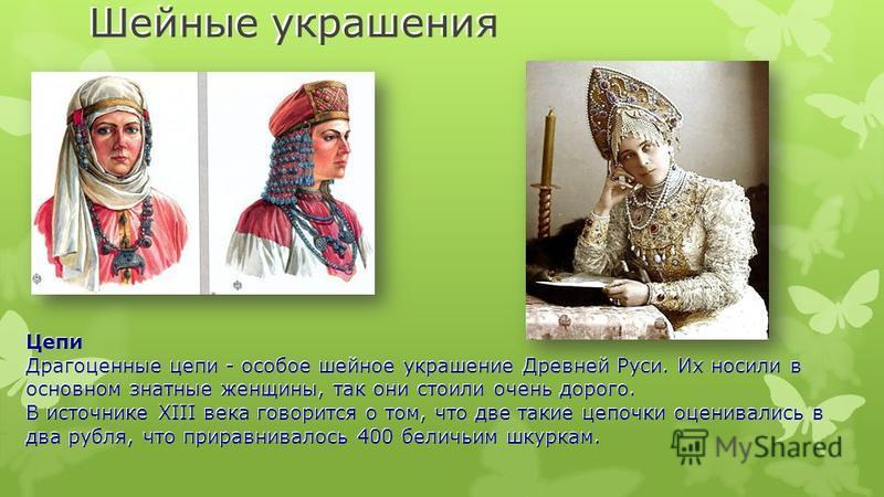 Шейные украшения Шейные украшения - это прежде всего стеклянные бусы, которые носили женщины абсолютно всех сословий, а также металлические обручи под названием