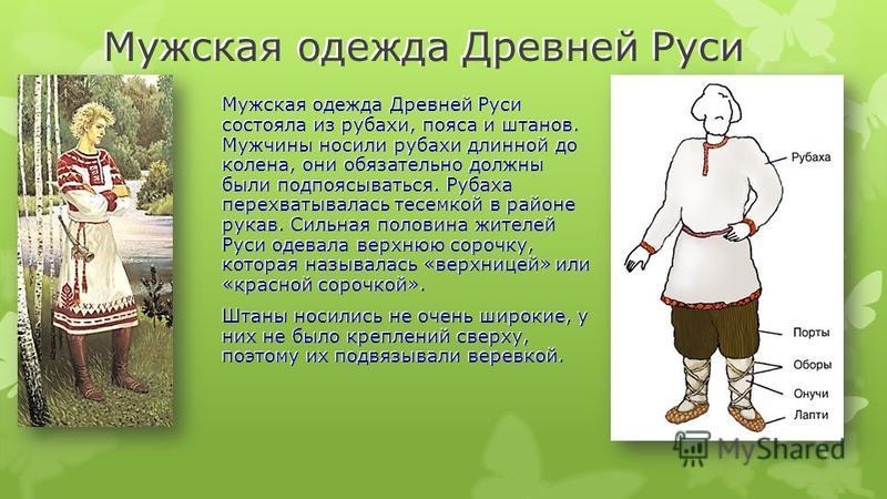 В бой в одних штанах В иностранных письменных источниках до 10 века нашей эры нет упоминания о том, как выглядели славяне и русская одежда. Об этом не пишут ни византийские авторы, ни арабские источники. Только Прокопий Кесарский в шестом веке упомин