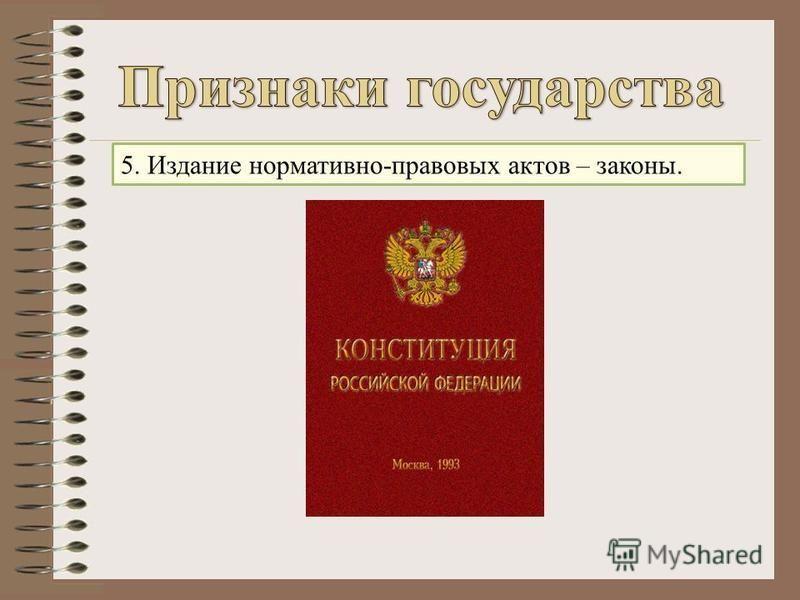 5. Издание нормативно-правовых актов – законы.