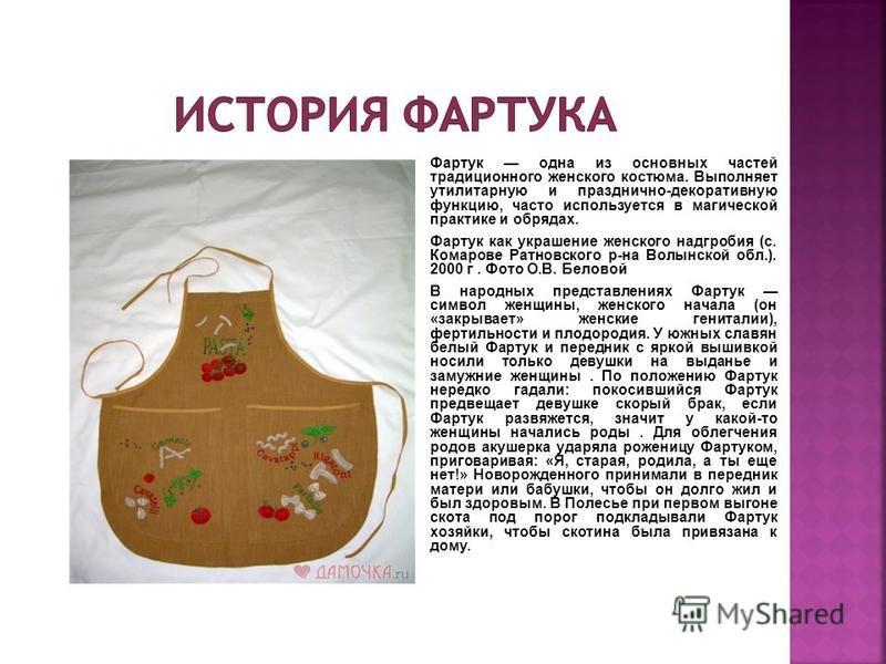 Фартук одна из основных частей традиционного женского костюма. Выполняет утилитарную и празднично-декоративную функцию, часто используется в магической практике и обрядах. Фартук как украшение женского надгробия (с. Комарове Ратновского р-на Волынско