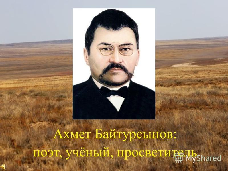 Ахмет Байтурсынов: поэт, учёный, просветитель