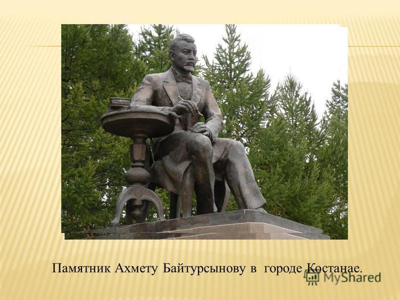 Памятник Ахмету Байтурсынову в городе Костанае.