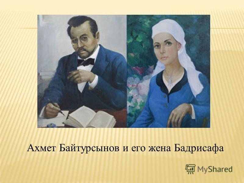 Ахмет Байтурсынов и его жена Бадрисафа