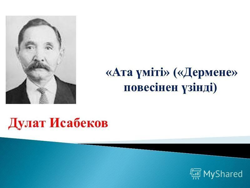 «Ата үміті» («Дермене» повесінен үзінді) Дулат Исабеков