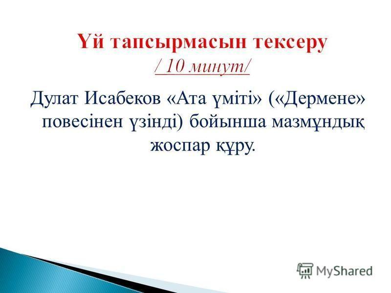 Дулат Исабеков «Ата үміті» («Дермене» повесінен үзінді) бойынша мазмұндық жоспар құру.