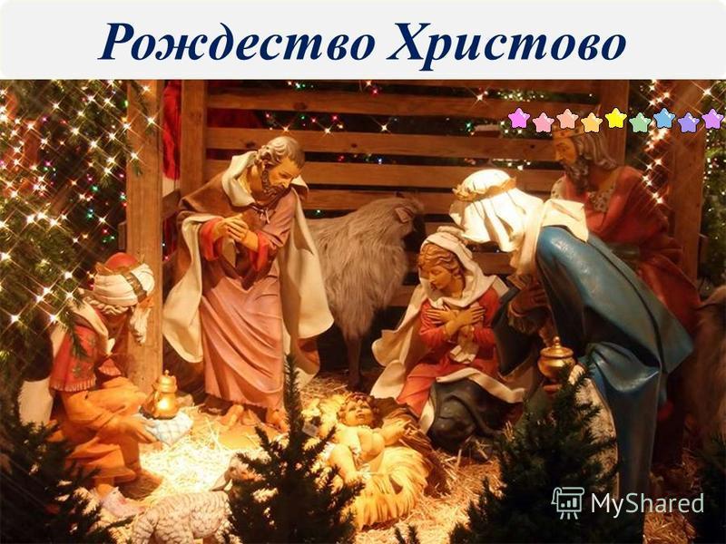 !!! С момента появления на свет Иисуса Христа празднуется праздник Рождество Христово
