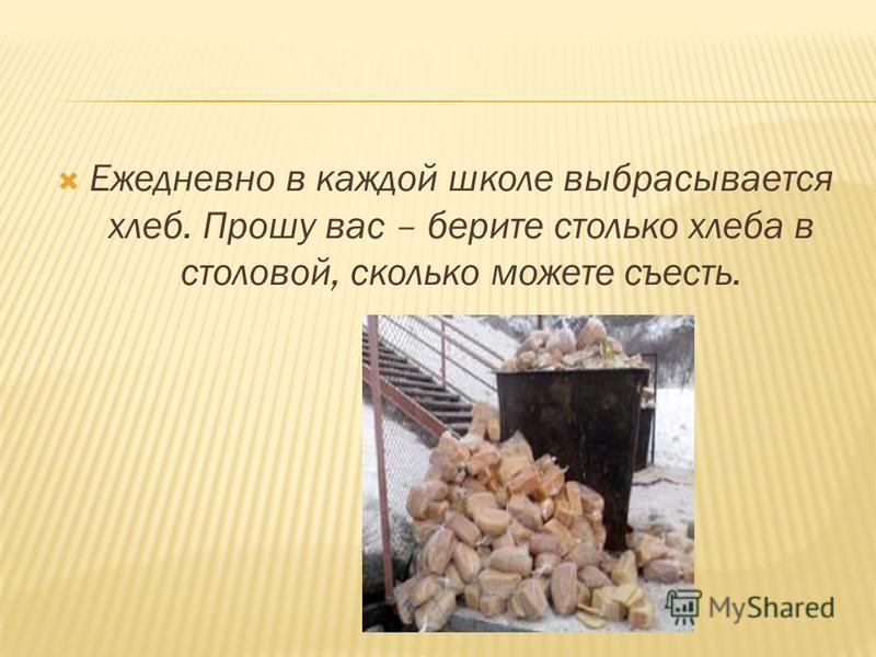 Ежедневно в каждой школе выбрасывается хлеб. Прошу вас – берите столько хлеба в столовой, сколько можете съесть.