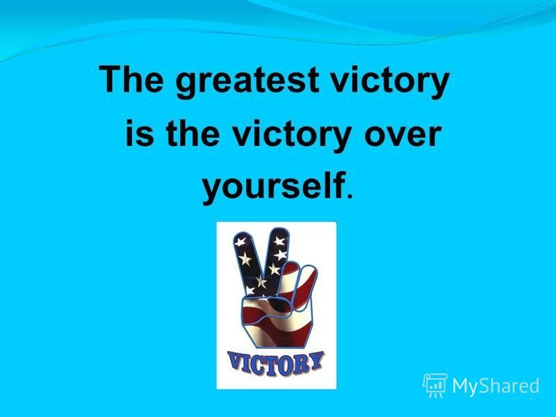 The greatest victory is the victory over yourself.