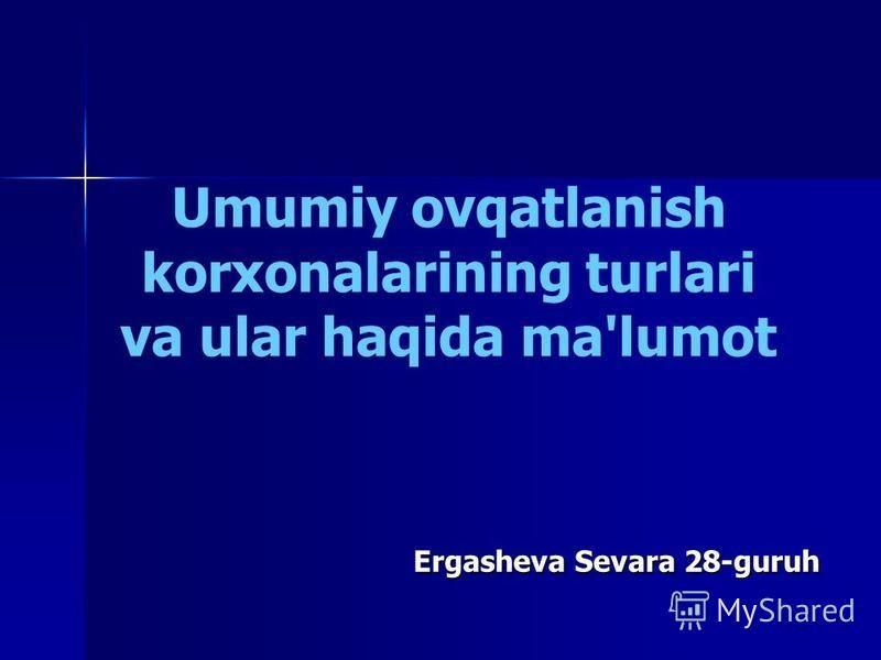 Umumiy ovqatlanish korxonalarining turlari va ular haqida ma'lumot Ergasheva Sevara 28-guruh
