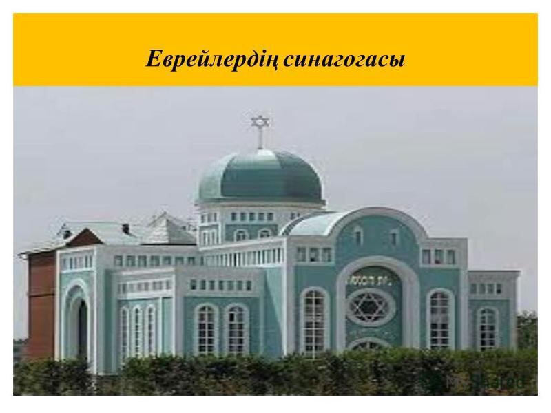 Еврейлердің синагогасы