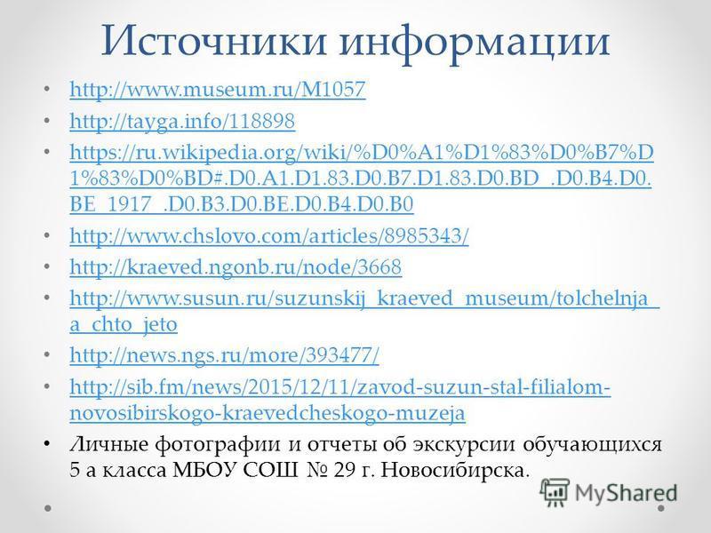 Источники информации http://www.museum.ru/M1057 http://tayga.info/118898 https://ru.wikipedia.org/wiki/%D0%A1%D1%83%D0%B7%D 1%83%D0%BD#.D0.A1.D1.83.D0.B7.D1.83.D0.BD_.D0.B4.D0. BE_1917_.D0.B3.D0.BE.D0.B4.D0.B0 https://ru.wikipedia.org/wiki/%D0%A1%D1%