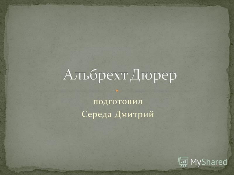 подготовил Середа Дмитрий