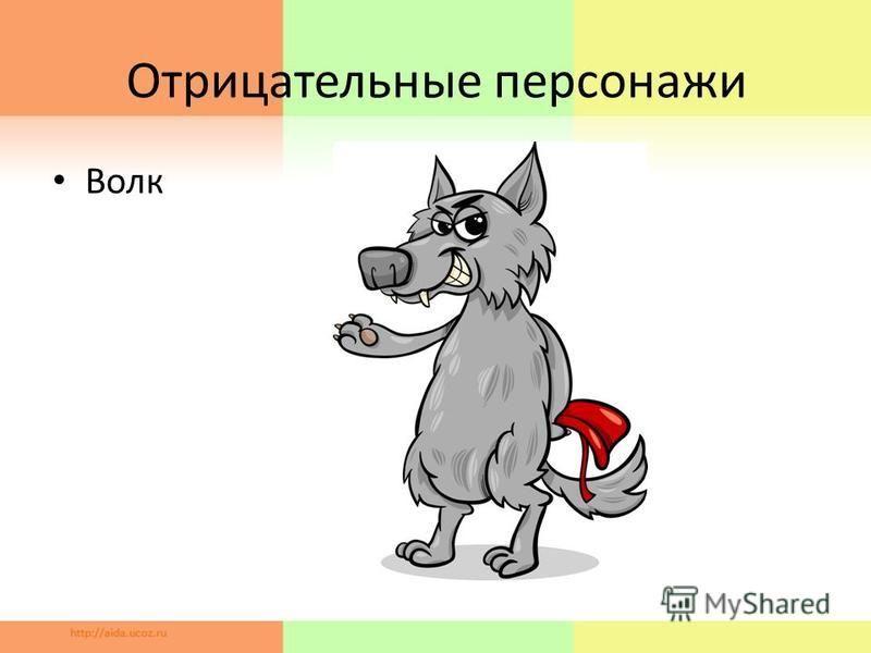 Отрицательные персонажи Волк