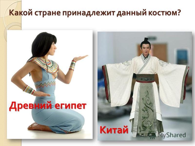 Какой стране принадлежит данный костюм ? Древний египет Китай