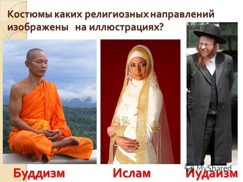 Костюмы каких религиозных направлений изображены на иллюстрациях ? Буддизм ИсламИудаизм