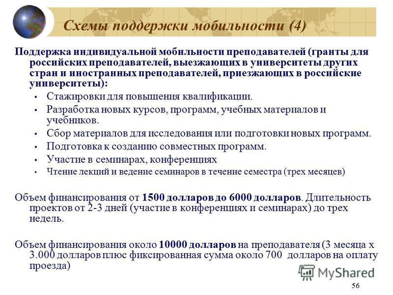 56 Схемы поддержки мобильности (4) Поддержка индивидуальной мобильности преподавателей (гранты для российских преподавателей, выезжающих в университеты других стран и иностранных преподавателей, приезжающих в российские университеты): Стажировки для
