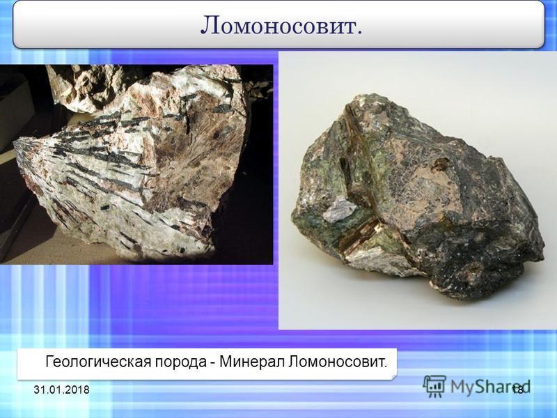 Геологическая порода - Минерал Ломоносовит. Ломоносовит. 31.01.201818