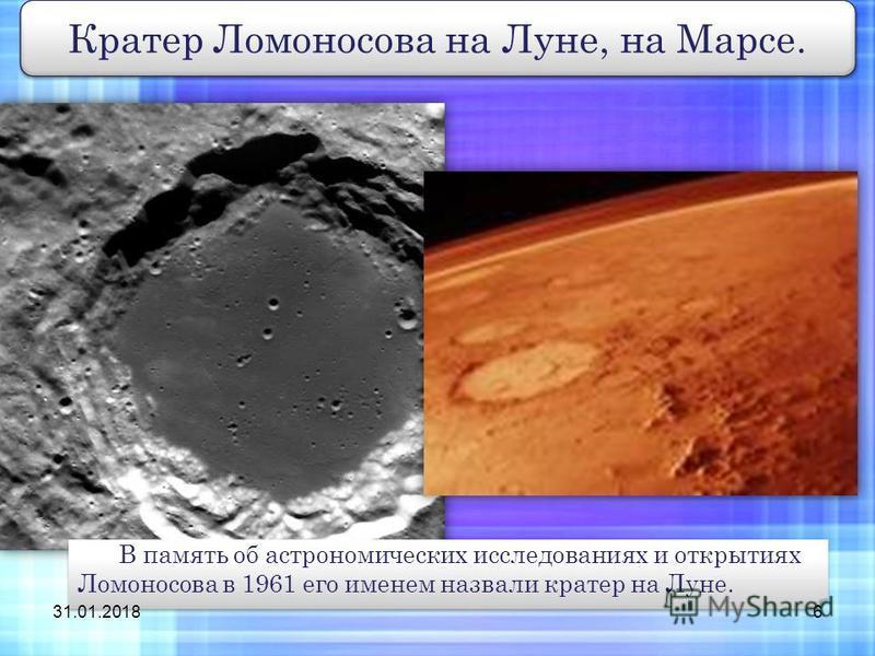 В память об астрономических исследованиях и открытиях Ломоносова в 1961 его именем назвали кратер на Луне. Кратер Ломоносова на Луне, на Марсе. 31.01.20186