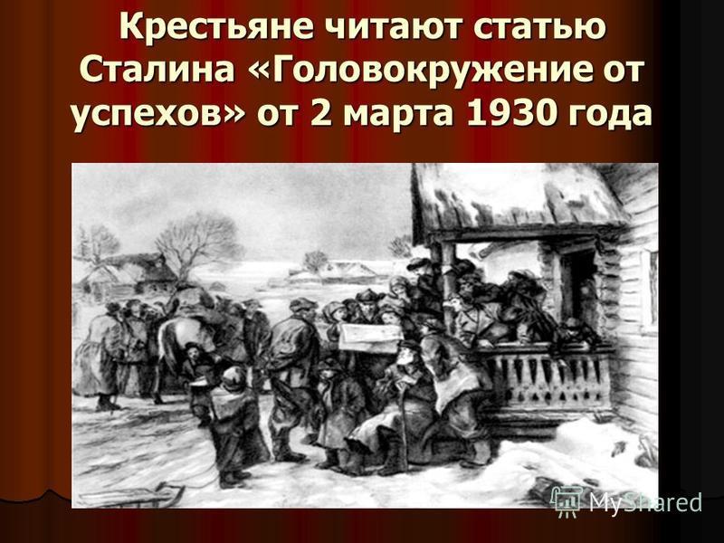Крестьяне читают статью Сталина «Головокружение от успехов» от 2 марта 1930 года