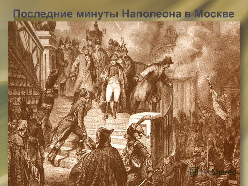 Последние минуты Наполеона в Москве 31.01.201822