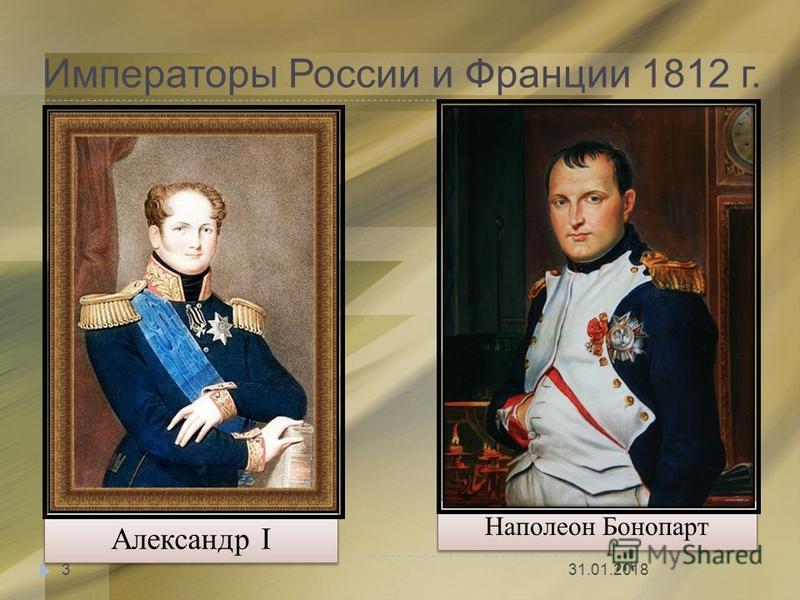 Императоры России и Франции 1812 г. Александр I Наполеон Бонопарт 31.01.20183