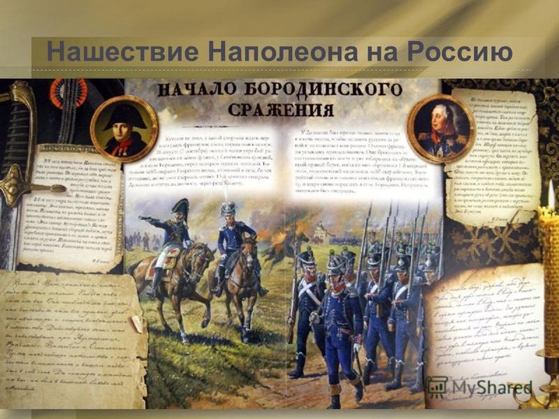 Нашествие Наполеона на Россию 31.01.20184