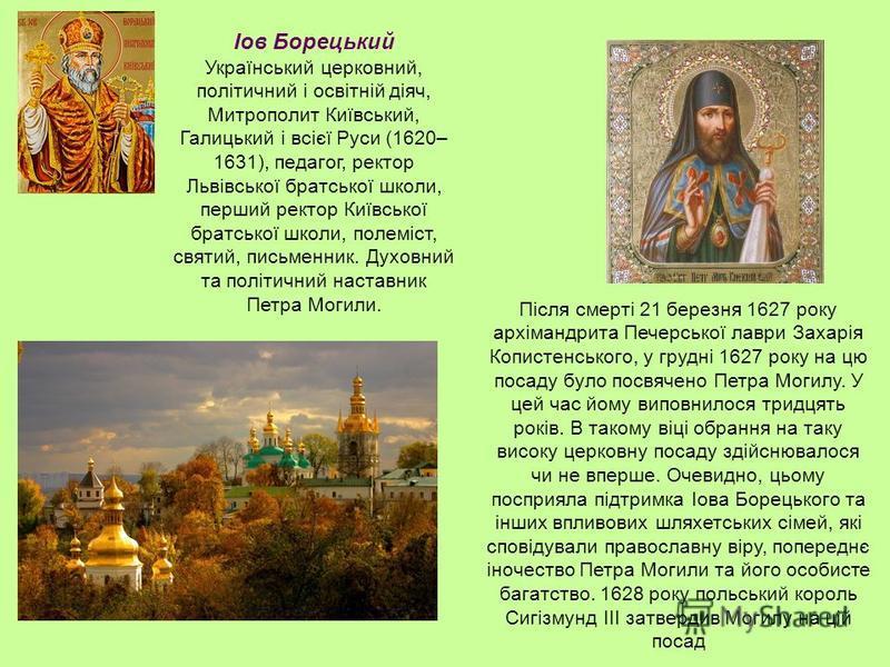 Після смерті 21 березня 1627 року архімандрита Печерської лаври Захарія Копистенського, у грудні 1627 року на цю посаду було посвячено Петра Могилу. У цей час йому виповнилося тридцять років. В такому віці обрання на таку високу церковну посаду здійс