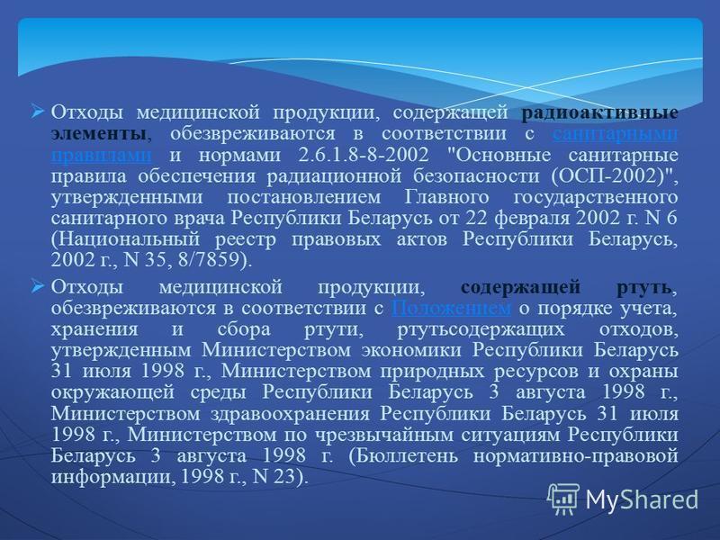 Отходы медицинской продукции, содержащей радиоактивные элементы, обезвреживаются в соответствии с санитарными правилами и нормами 2.6.1.8-8-2002