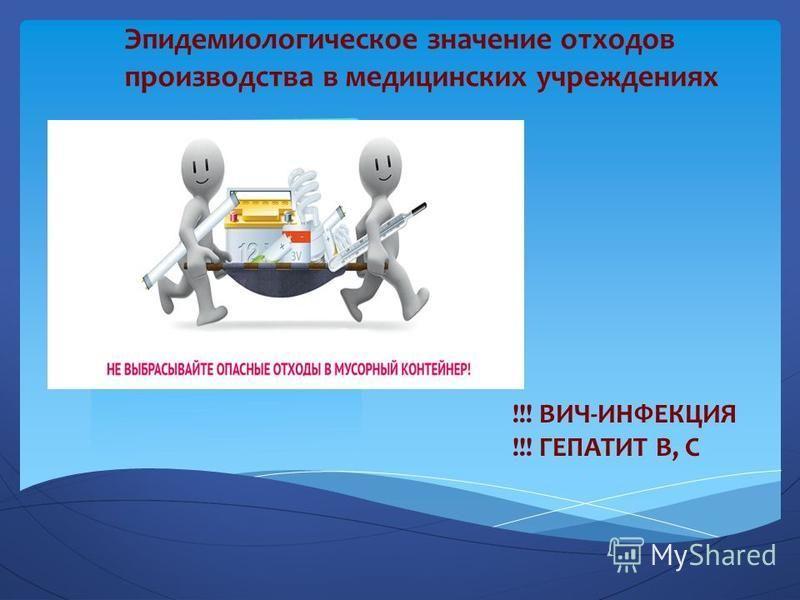 !!! ВИЧ-ИНФЕКЦИЯ !!! ГЕПАТИТ В, С Эпидемиологическое значение отходов производства в медицинских учреждениях