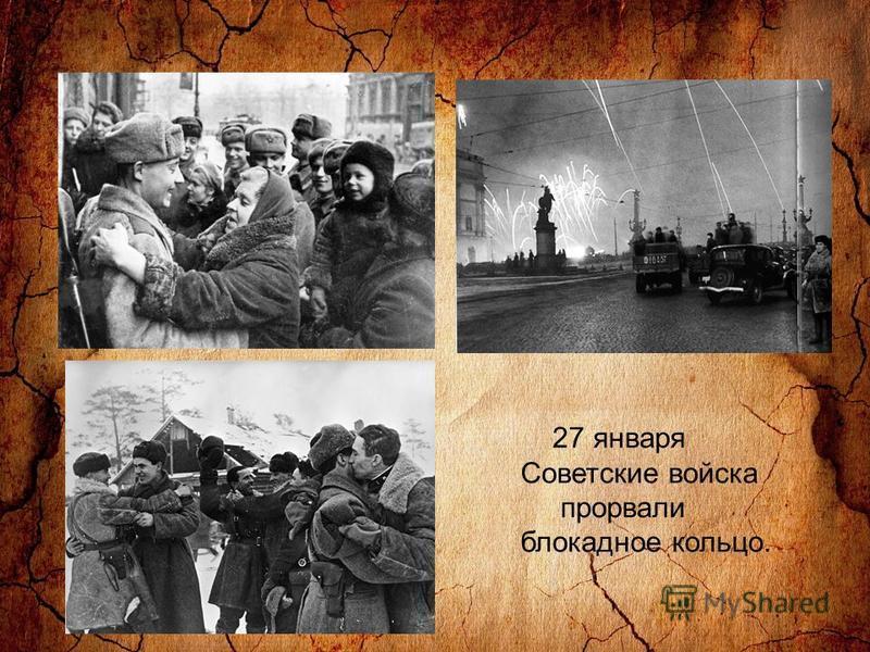 27 января Советские войска прорвали блокадное кольцо.