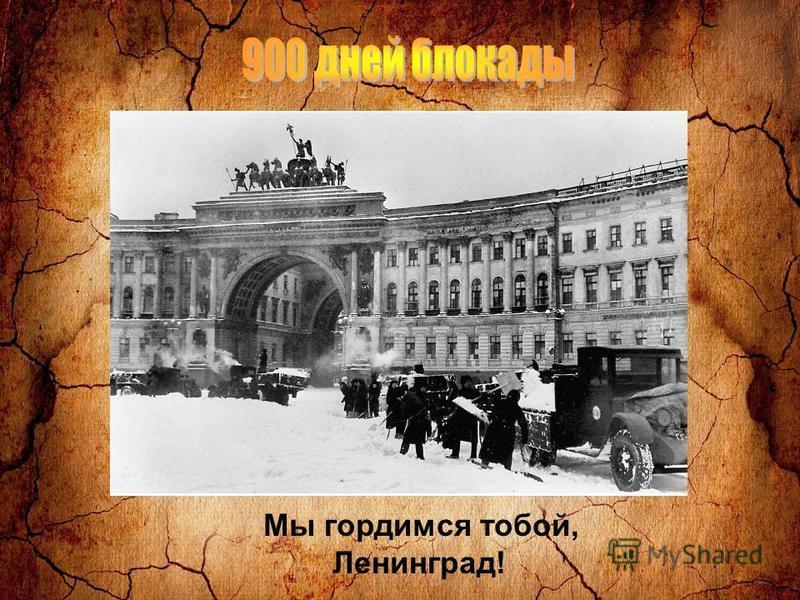 Мы гордимся тобой, Ленинград!