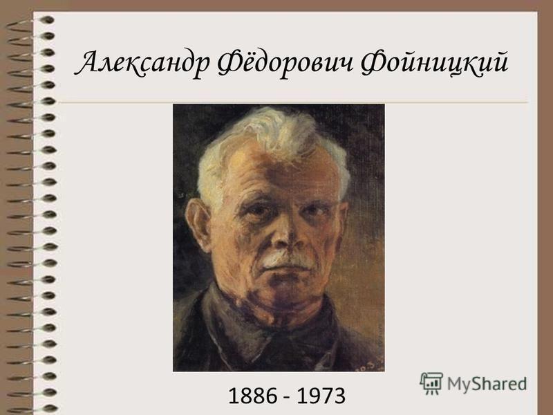 Александр Фёдорович Фойницкий 1886 - 1973