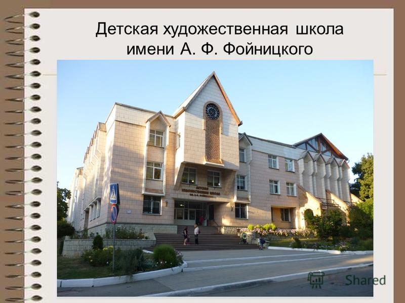 Детская художественная школа имени А. Ф. Фойницкого