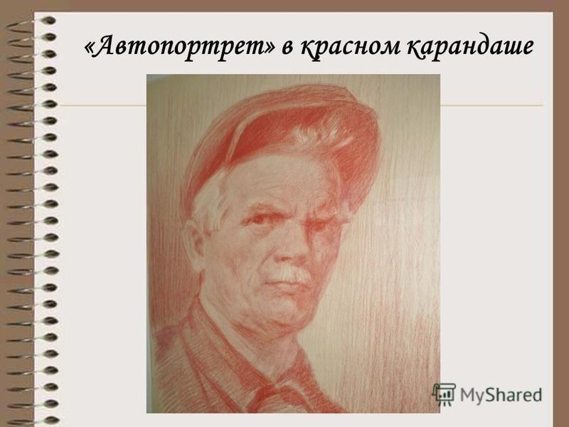 «Автопортрет» в красном карандаше