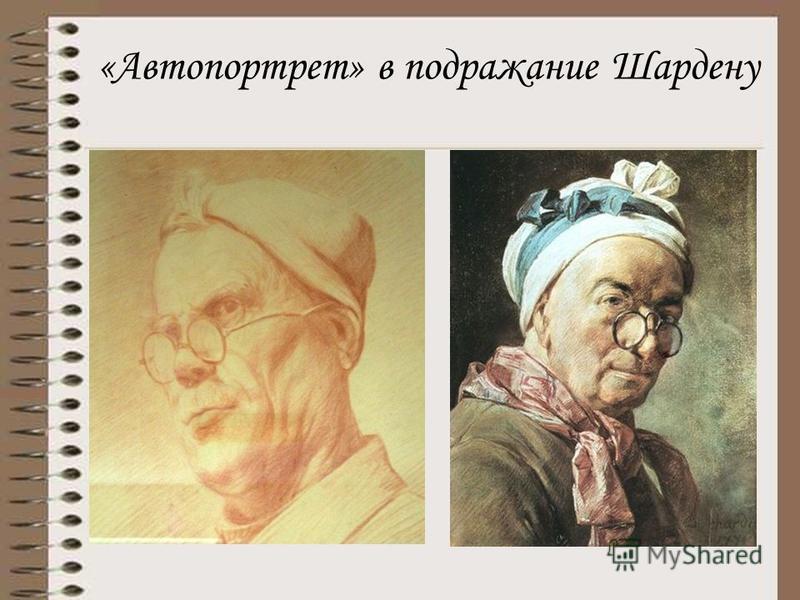 «Автопортрет» в подражание Шардену