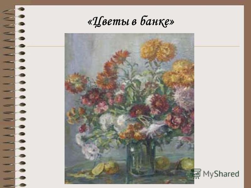 «Цветы в банке»