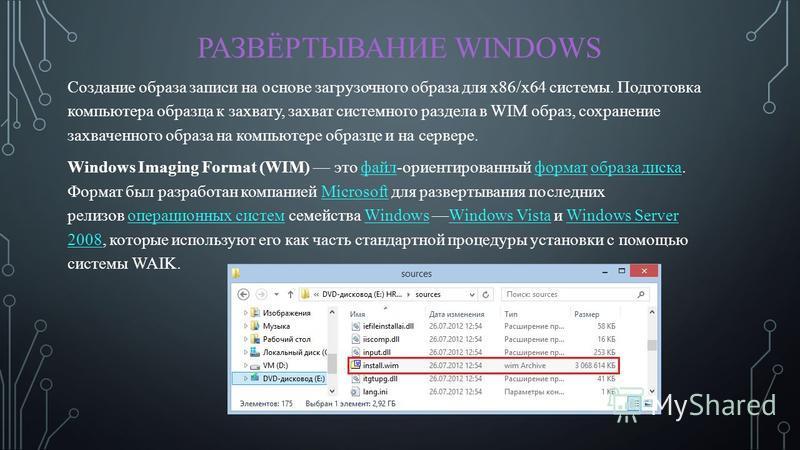 РАЗВЁРТЫВАНИЕ WINDOWS Создание образа записи на основе загрузочного образа для x86/x64 системы. Подготовка компьютера образца к захвату, захват системного раздела в WIM образ, сохранение захваченного образа на компьютере образце и на сервере. Windows