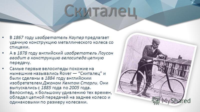 Интересный факт Пьер Мишо Пьер Мишо был первым, кто додумался заменить деревянную раму велосипедда на металлическую, а также решил сменить неблагозвучное для французского уха название «денди-хорс» на латинское «велосипедд». До сих пор доподлинно так