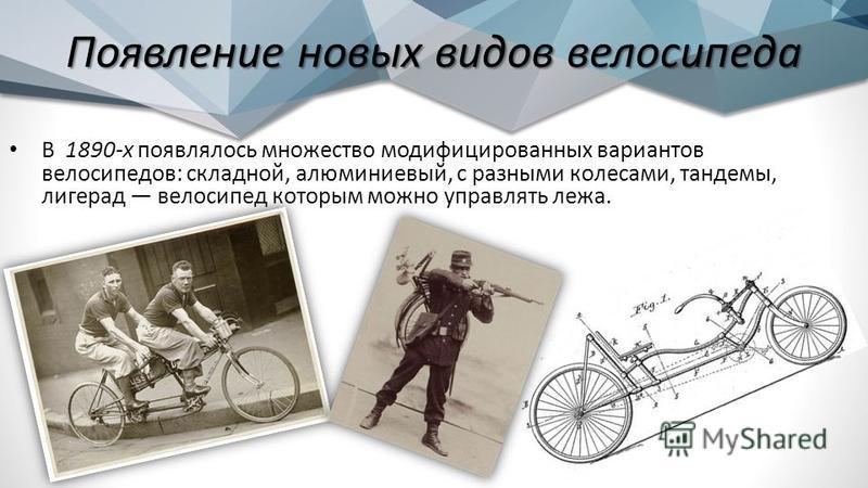 Это интересно! В 1888 году шотландец Джон Бойд Данлоп изобрёл надувные шины из каучука. Они были технически совершеннее, чем запатентованные в 1845 году, и получили широкое распространение. После этого велосипедды избавились от клички «костотрясы». Э