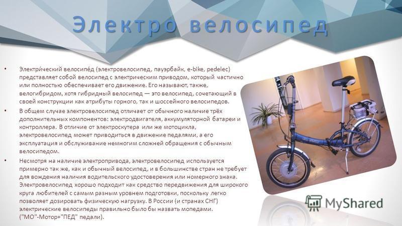 Появление новых видов велосипедда В 1890-х появлялось множество модифицированных вариантов велосипеддов: складной, алюминиевый, с разными колесами, тандемы, лигерад велосипедд которым можно управлять лежа.