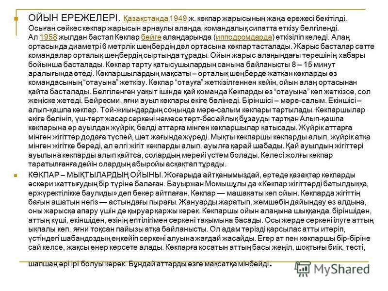 КӨКПАР ОЙЫНЫ Көкпар - ұлттық ат спорты ойындарының бірі. Бұл ойын Орталық Азия халықтары арасында кең тараған. Ол қырғыз, өзбек тілінде Улак тартыш, тәжік тілінде бузкаши деп аталадыОрталық Азияқырғызөзбектәжік Көкпар ойыны жігіттердің күш-жігерін, т