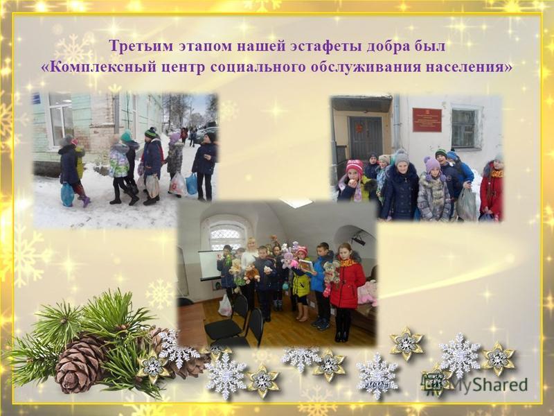 Третьим этапом нашей эстафеты добра был «Комплексный центр социального обслуживания населения»