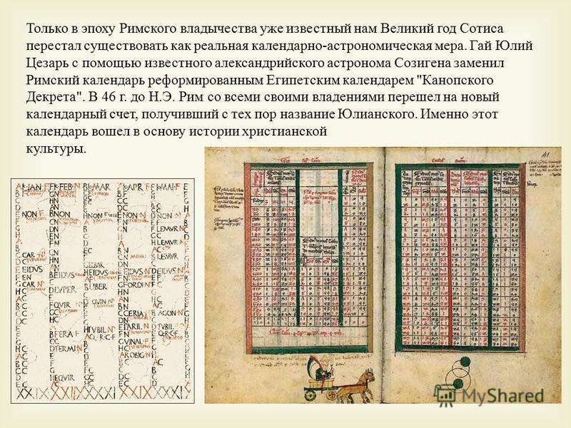 Только в эпоху Римского владычества уже известный нам Великий год Сотиса перестал существовать как реальная календарно - астрономическая мера. Гай Юлий Цезарь с помощью известного александрийского астронома Созигена заменил Римский календарь реформир