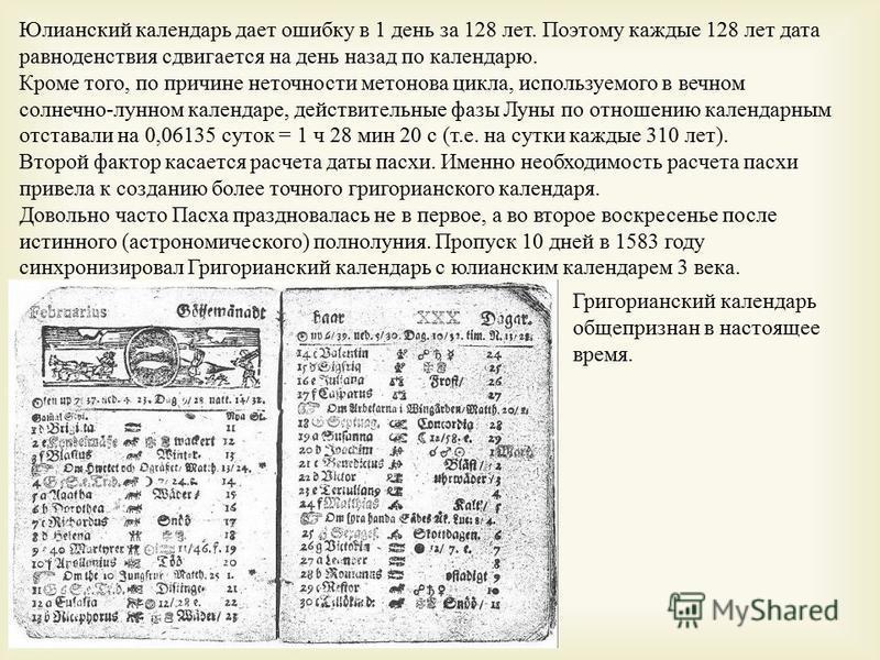 Юлианский календарь дает ошибку в 1 день за 128 лет. Поэтому каждые 128 лет дата равноденствия сдвигается на день назад по календарю. Кроме того, по причине неточности метонова цикла, используемого в вечном солнечно - лунном календаре, действительные